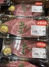 山形牛5等級 肩ロースステーキ 863円(税込)