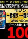 一番搾りシリーズがお得になるクーポン! 100円引