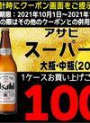 スーパードライ大瓶で使えるお得なクーポン! 100円引