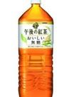 午後の紅茶〔おいしい無糖〕 115円(税込)