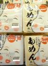 おかめ豆腐 濃い(きぬ・もめん) 84円(税込)