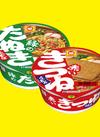マルちゃん 赤いきつね 緑のたぬき 105円(税込)