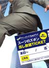 (スーツの)ズボン出し放題チケット 1,900円(税込)