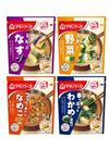 うちのおみそ汁 268円(税込)