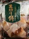 生切り餅 689円(税込)