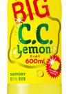 C.C.レモン BIG 600mlペット 53円(税込)