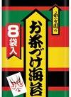 お茶づけ海苔・さけ茶づけ・梅干茶づけ 171円(税込)