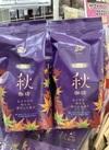 期間限定 秋コーヒー 537円(税込)