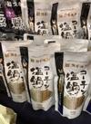 名古屋コーチン塩鍋スープ 645円(税込)