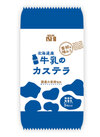 素材を味わう北海道産牛乳のカステラ 422円(税込)