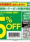1点15%オフ 食品・飲料・クーポン対象外商品除く 15%引