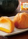 苫前町産かぼちゃのダブルシュークリーム 129円(税込)