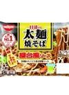 太麺焼そば〔屋台風ソース〕 158円(税込)