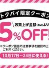 10/24まで使える【5%OFFクーポン】 5%引