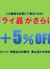 クーポン画面ご提示でプラス5%OFF 5%引