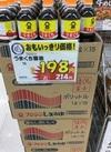 うまくち醤油 214円(税込)