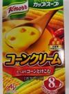 クノールカップスープ 279円(税込)