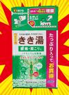 きき湯 マグネシウム炭酸湯 548円(税込)