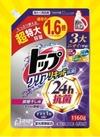 トップクリアリキッド抗菌 詰替用 258円(税込)