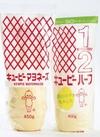 マヨネーズ 214円(税込)