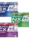 ルルアタック EX/NX/CX 1,738円(税込)