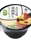 具材の旨味 茶碗蒸し 松茸 170円(税込)