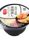 具材の旨味 茶碗蒸し かに 170円(税込)