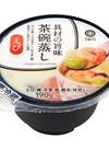 具材の旨味 茶碗蒸し えび 170円(税込)