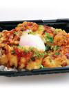 鶏天温玉丼 322円(税込)