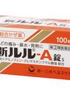 新ルル-A錠s 1,078円(税込)