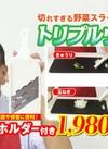 3倍速 トリプルウェーブ 2,178円(税込)