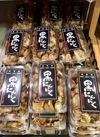 黒にんにく 1,188円(税込)
