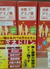 天然アミノ酸 「ミネドリン」 2,618円(税込)