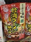 味仙台湾ラーメン鍋つゆ 278円(税込)