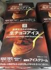 濃厚なカカオの味わい 生チョコアイス 214円(税込)
