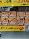 食事バランス栄養マルシェ 237円(税込)