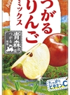 野菜生活100 つがるりんごミックス 84円(税込)