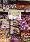 ハロウィンのお菓子(1個298円の商品に限る) 538円(税込)