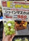 シャインマスカットパック 1,059円(税込)