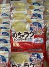 めちゃラクレンジケーキ 138円(税込)