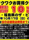 10月17日限定!特別ワクワクお買い得クーポン券! 10%引