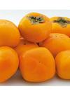 たねなし柿(2Lサイズ) 105円(税込)