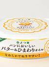 よつ葉 パンにおいしいよつ葉バターとひまわりオイル 54円引