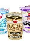 コープヌードル(各種) 95円(税込)