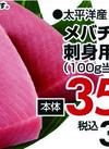 解凍メバチマグロ刺身用 387円(税込)