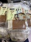 甲州名物手もみほうとう 583円(税込)