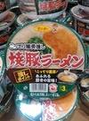 焼豚ラーメンこってり豚骨 102円(税込)