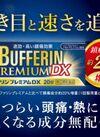 バファリンプレミアムDX 20錠 1,188円(税込)