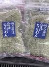 音戸ちりめん 518円(税込)