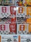 旅の宿 泡の湯体験セット 547円(税込)